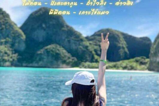 วันเดี่ยว-เที่ยว-3-เกาะไม้ท่อน-พีพี-ไข่