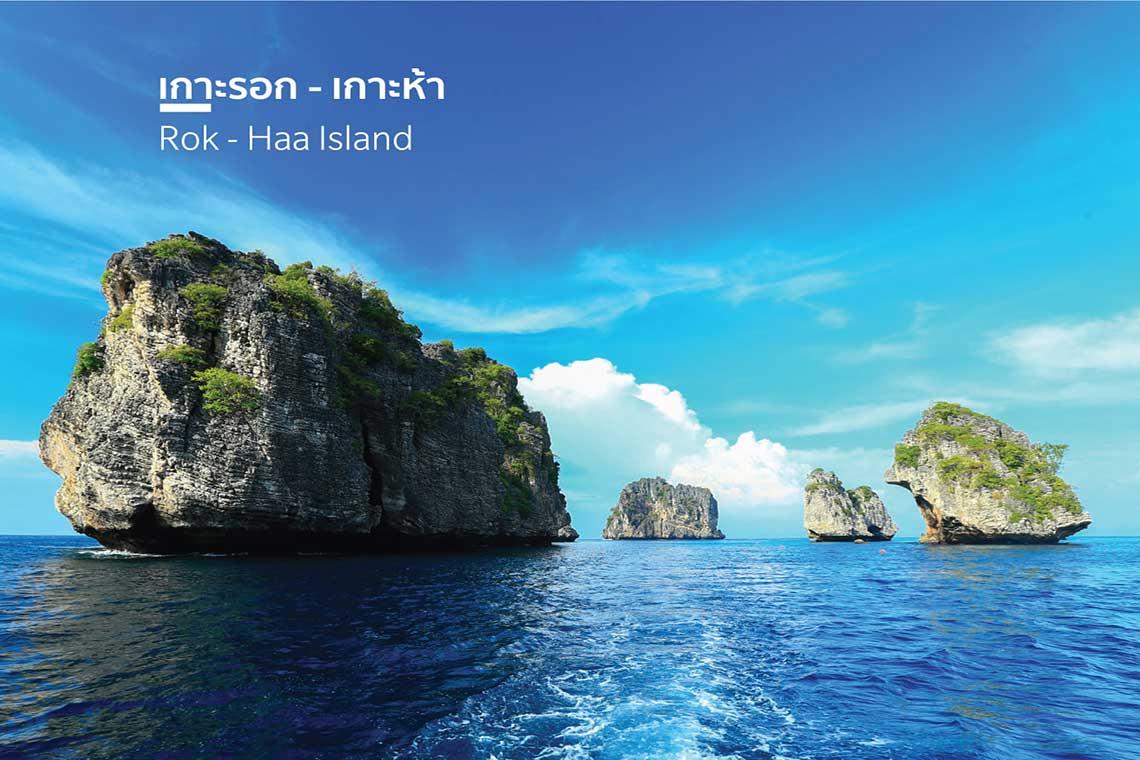 เกาะรอก & เกาะห้า จากภูเก็ต Love Andaman