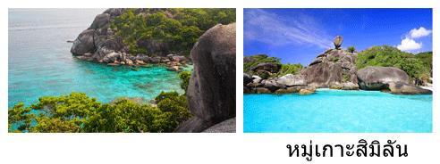 หมู่-เกาะ-สิมิลัน-ภูเก็ต-กระบี่