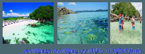 เกาะไข่นอก-เกาะไข่ใน-เกาะไข่นุ้ย-เที่ยว-ภูเก็ต-เรือเร็ว