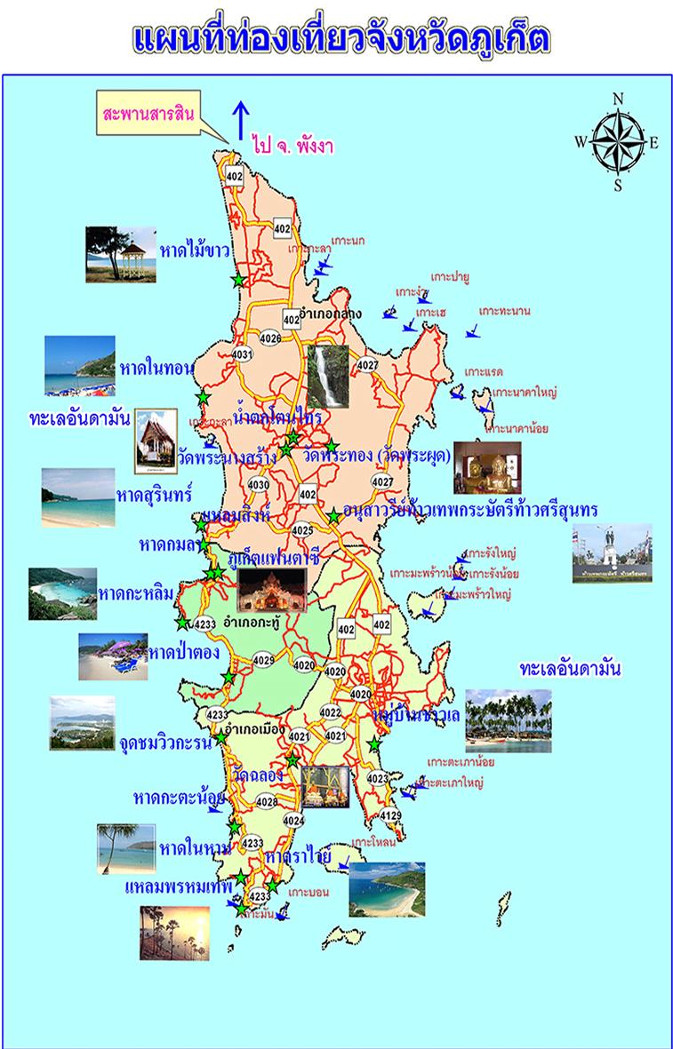 แผน-ที่-สถานที่-ท่อง-เที่ยว-ภูเก็ต