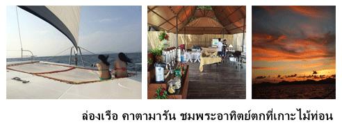 luxury-trip-phuket-4-วัน-3-คืน-แกรน-เมอร์-เคียว-ป่าตอง