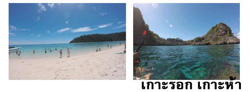 koh-rok-koh-haa-one-day-trip-phuket