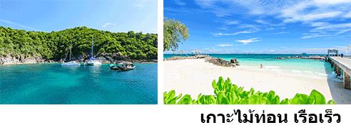 ทัวร์-เกาะ-ไม้ท่อน-เรือ-เร็ว-วัน-เดย์-ทริป-2
