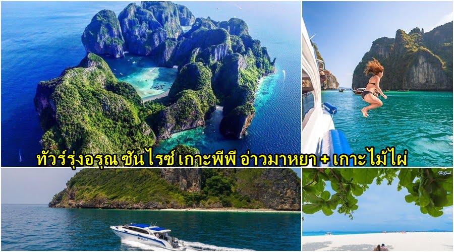 ซันไรส์ หัวรุ่ง ทัวร์เกาะพีพี เกาะไม้ไผ่