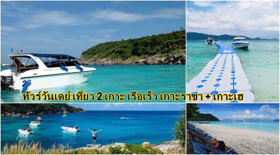 ทัวร์วันเดย์ เที่ยว 2 เกาะ ราชา เกาะเฮ เรือเร็ว