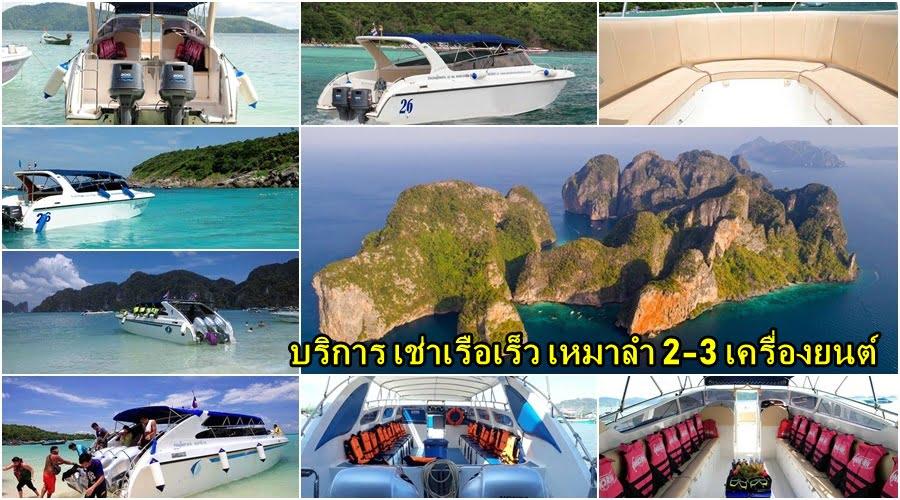 บริการ เช่าเรือ เหมาลำ เรือเร็ว speed boat ภูเก็ต