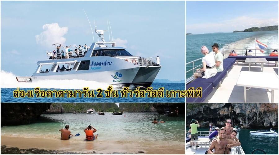 ล่องเรือคาตามารัน 2 ชั้น ทัวร์สวัสดี เกาะพีพี