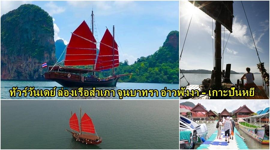 วันเดย์ทัวร์ ล่องเรือสำเภา จูนบาทรา อ่าวพังงา เกาะปันหยี