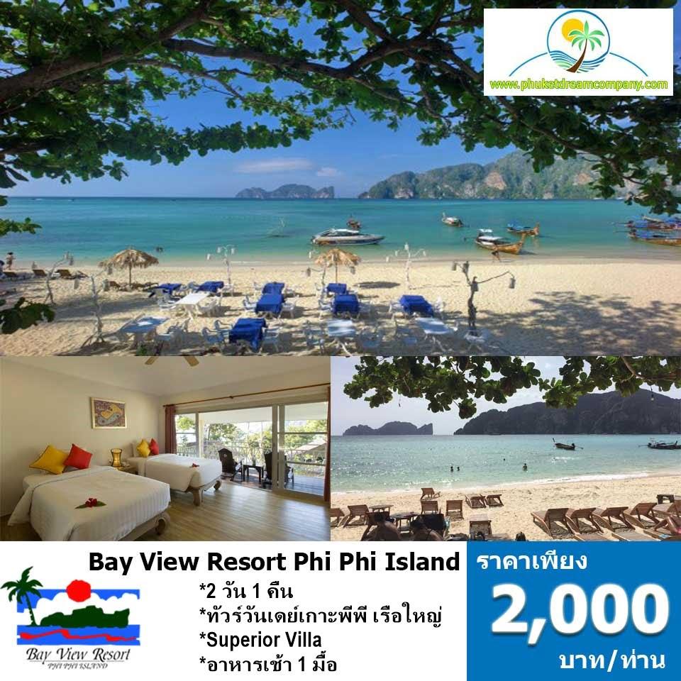 แพคเกจ-2-วัน-1-คืน-เกาะพีพี-bay-view-resort 2