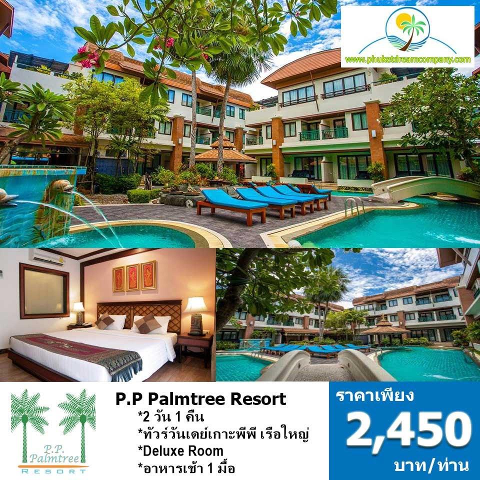 แพคเกจ-2-วัน-1-คืน-เกาะพีพี-p.p-palmtree-resort-2
