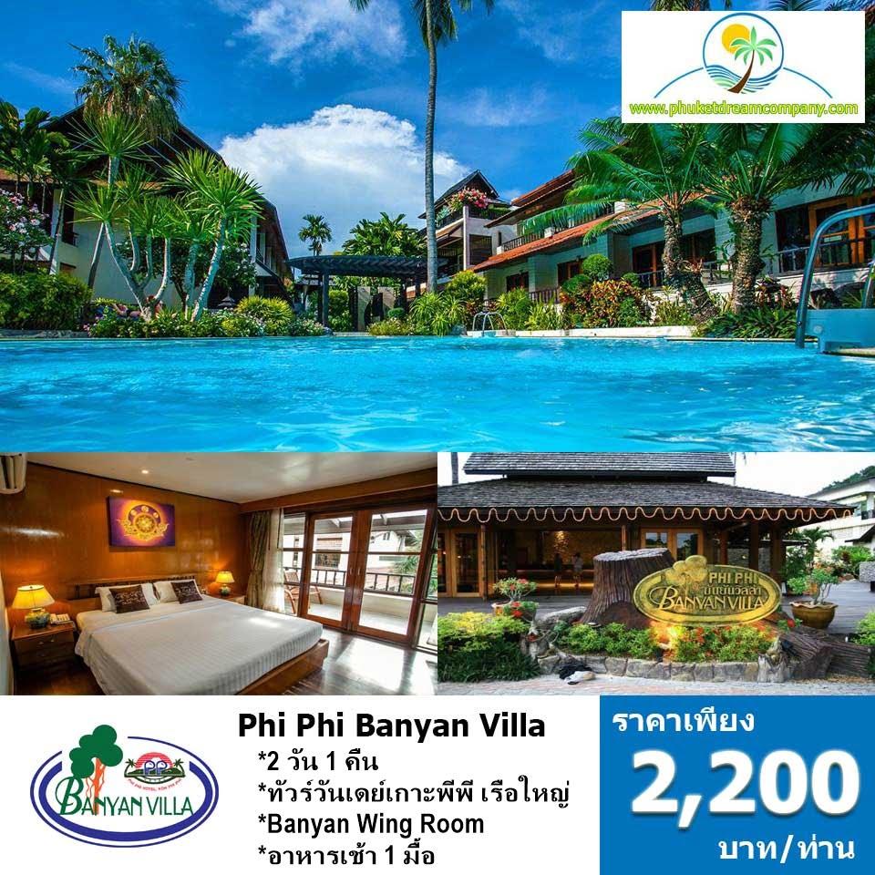 แพคเกจ-2-วัน-1-คืน-เกาะพีพี-phi-phi-banyan-villa-2