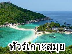 รวม-ทัวร์-เกาะ-วันเดย์-ทั้งหมด-ในเกาะสมุย