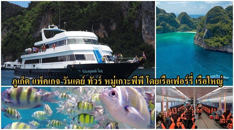 แพ็คเกจ ทัวร์ ภูเก็ต วันเดย์ เกาะพีพี เรือใหญ่