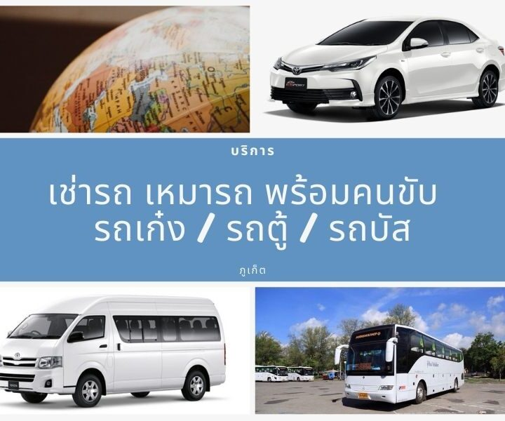 ภูเก็ต-เช่ารถ-พร้อม-คนขับ-City